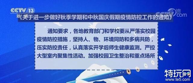 教育部:中秋国庆鼓励师生就地过节 鼓励大家做好疫苗接种