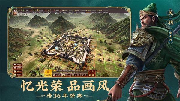 三国志战略版中文版