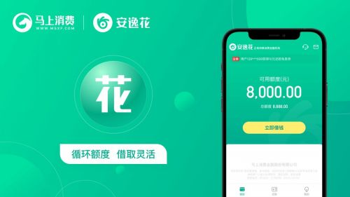 安逸花借款app最新下载