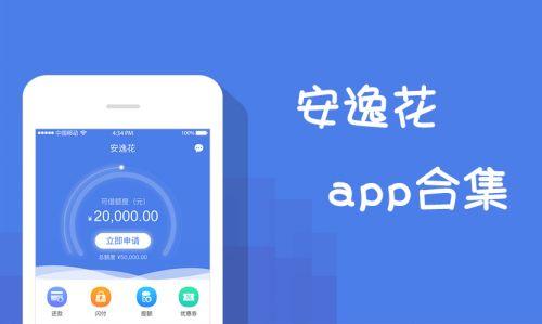 安逸花官网安全下载最新 安逸花app安卓版预约下载