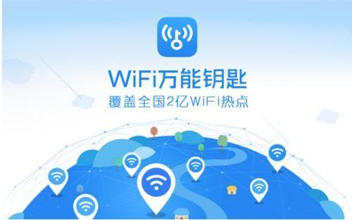万能钥匙wifi免费官方下载