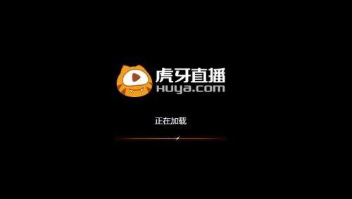 虎牙直播平台官网在线观看