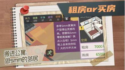 高自由度人生模拟手游下载 自由度很高的模拟器游戏合集