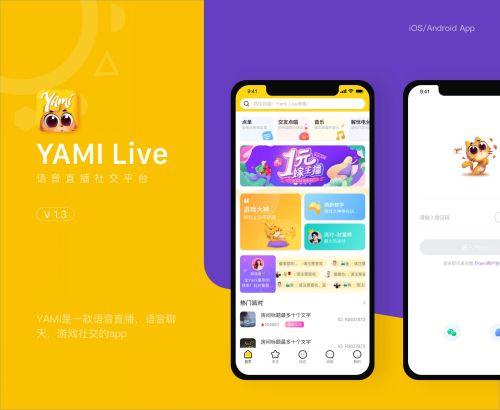 yami语音官网app免费版下载