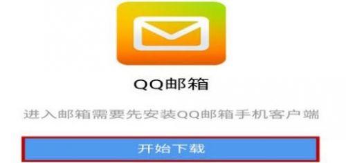qq邮箱app官方安全下载