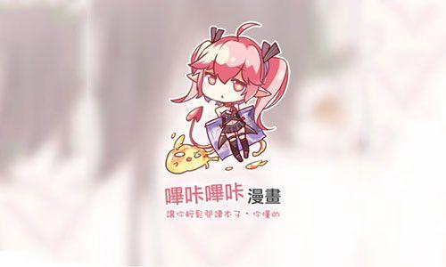 哔咔漫画app官方最新下载