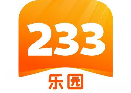 233乐园游戏大全官方正版下载