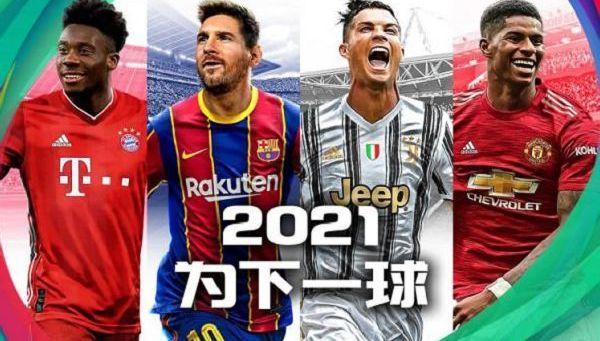 实况足球2021中文版