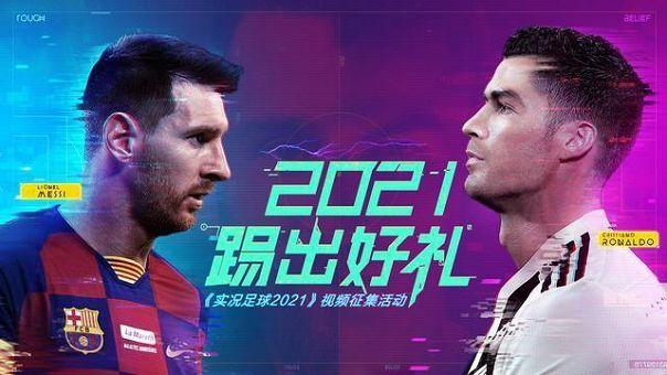 实况足球2022最新版
