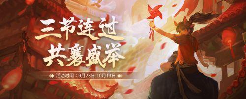 """《剑网2》十六周年庆 """"梦醉江湖""""9.23公测!"""