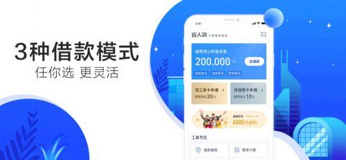宜人贷借款app下载
