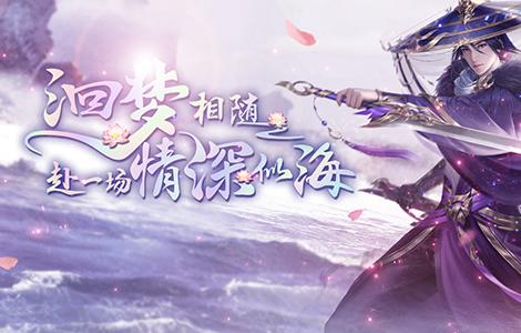 """情深终不负 《诛仙3》新版本""""情海洄梦""""今日上线!"""