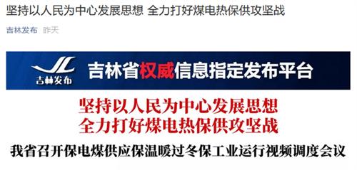辽宁、吉林发声 最大可能避免拉闸限电