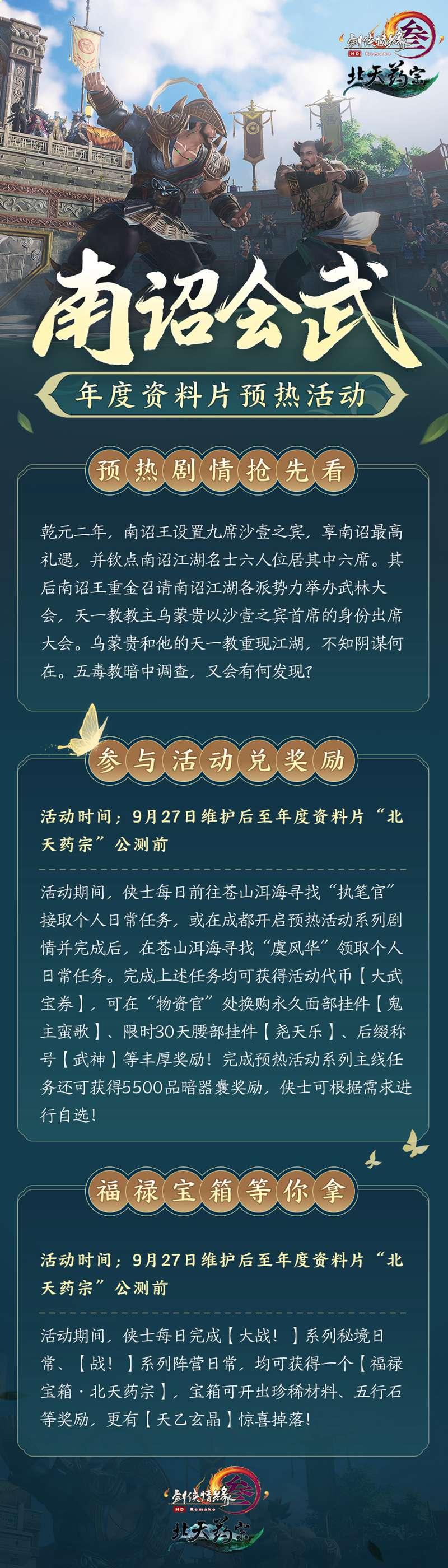 """预创建今日开启 《剑网3》""""北天药宗""""预热活动登场"""