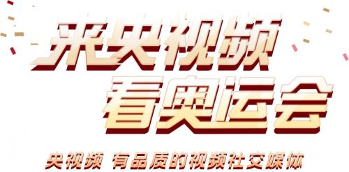 央视频直播免费下载安装