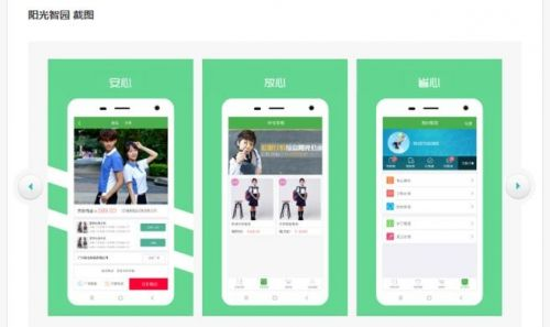 阳光智园校服app手机版下载