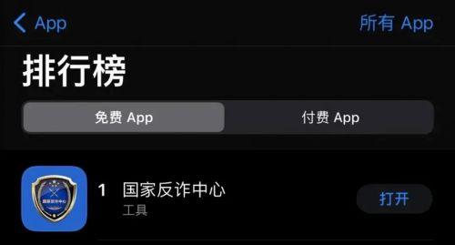 国家反诈中心app官方正版下载