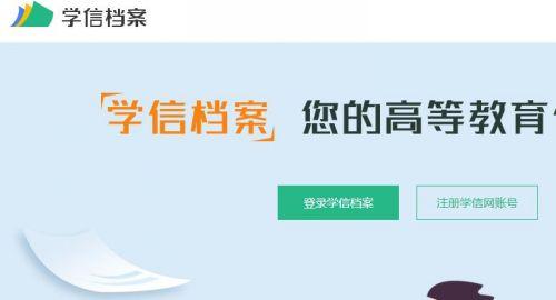 学信网app官网免费下载