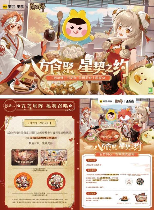 游戏内开店!美团美食联手《阴阳师》打造周年庆美食狂欢