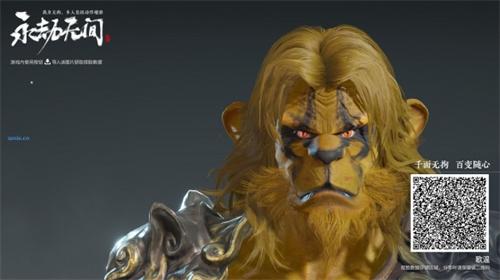 永劫无间狮子捏脸数据分享 狮子怎么捏