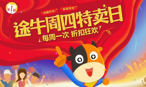 途牛旅游app最新版本下载