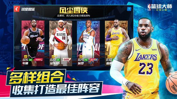 NBA篮球大师手游华为版