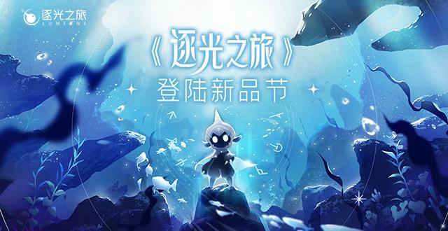 Steam新品节即将开幕 《逐光之旅》抢先试玩