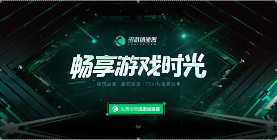 《战地2042》开启B测,迅游助力玩家畅爽战斗