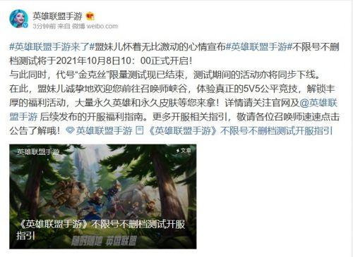 腾讯官宣英雄联盟手游上线 LOL手游正式服上线时间