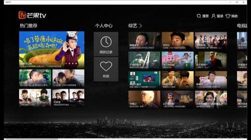 芒果tv官方免费版下载