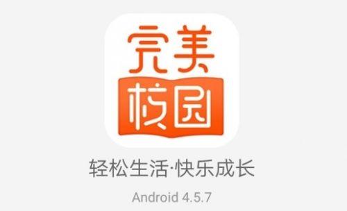 完美校园客户端免费版下载 完美校园安卓版app安装