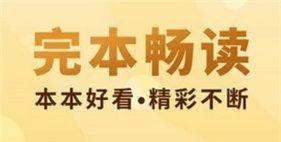 海棠书屋app官网在线阅读 海棠书屋最新版免费下载安装