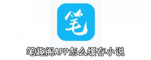 笔趣阁app无广告最新版下载 笔趣阁2021手机版下载安装