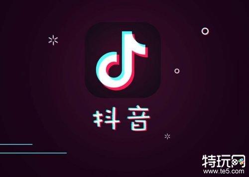 免费正版抖音app最新版合集 抖音短视频最全版本下载