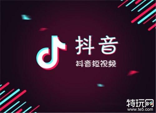 抖音短视频官网全版合集 抖音app最火版本免费下载