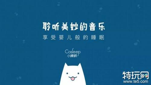 小睡眠手机app免费官方下载 小睡眠app最新客户端安装