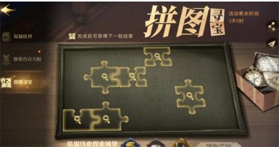 哈利波特魔法觉醒10月12日拼图寻宝攻略 10.12拼图寻宝