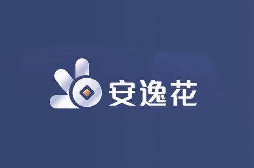 安逸花官网最新版下载安装 安逸花手机借款app下载