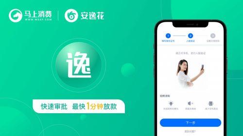 安逸花借款app免费下载