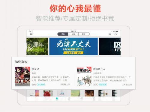 咪咕阅读2021最新版手机app下载