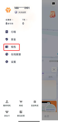 t3出行app正规打车平台下载