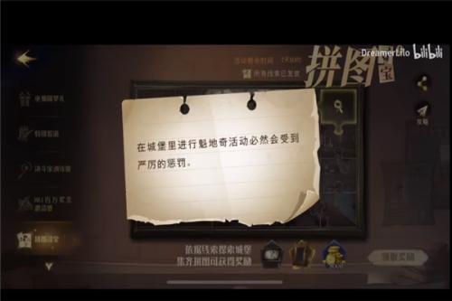 哈利波特魔法觉醒10.13拼图碎片位置一览 10.13拼图线索分享