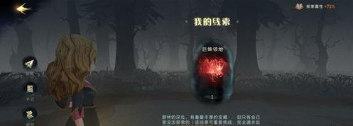 哈利波特魔法觉醒禁林手记有什么用 禁林手记作用介绍