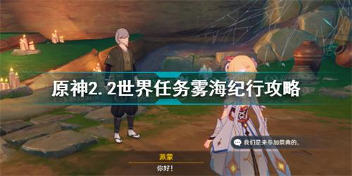 原神2.2版本世界任务雾海纪行完成攻略