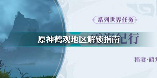 原神2.2版本鹤观地区解锁方法 鹤观地区怎么解锁