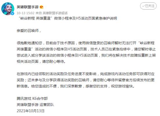 英雄联盟手游小程序遭微信屏蔽 官方称正在紧急抢修