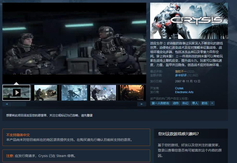 EA下架Steam平台《孤岛危机》及《命运与征服4》