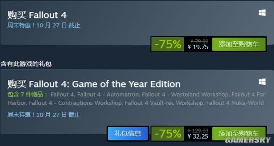 Steam《辐射》系列打折 《辐射4》新史低仅需19.75元