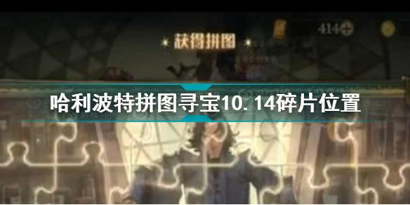 哈利波特魔法觉醒拼图寻宝10.14碎片在哪 拼图寻宝10.1